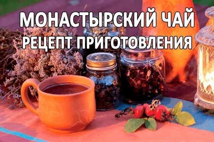Монастырский чай приготовить в домашних условиях 18