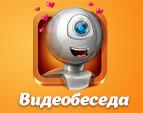 Видеочат Видеобеседа