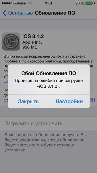 Не могу обновить приложения на айфоне почему