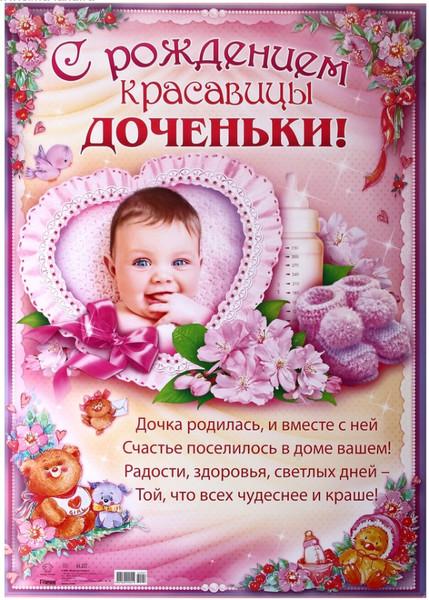 Поздравления жене с рождением дочки своими словами