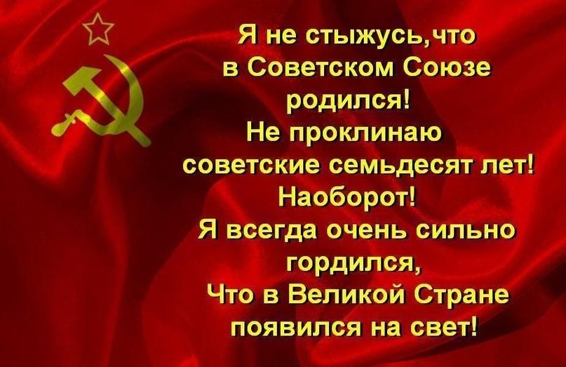 открытка я рожден в советском союзе сделан я в ссср объясняется обилие