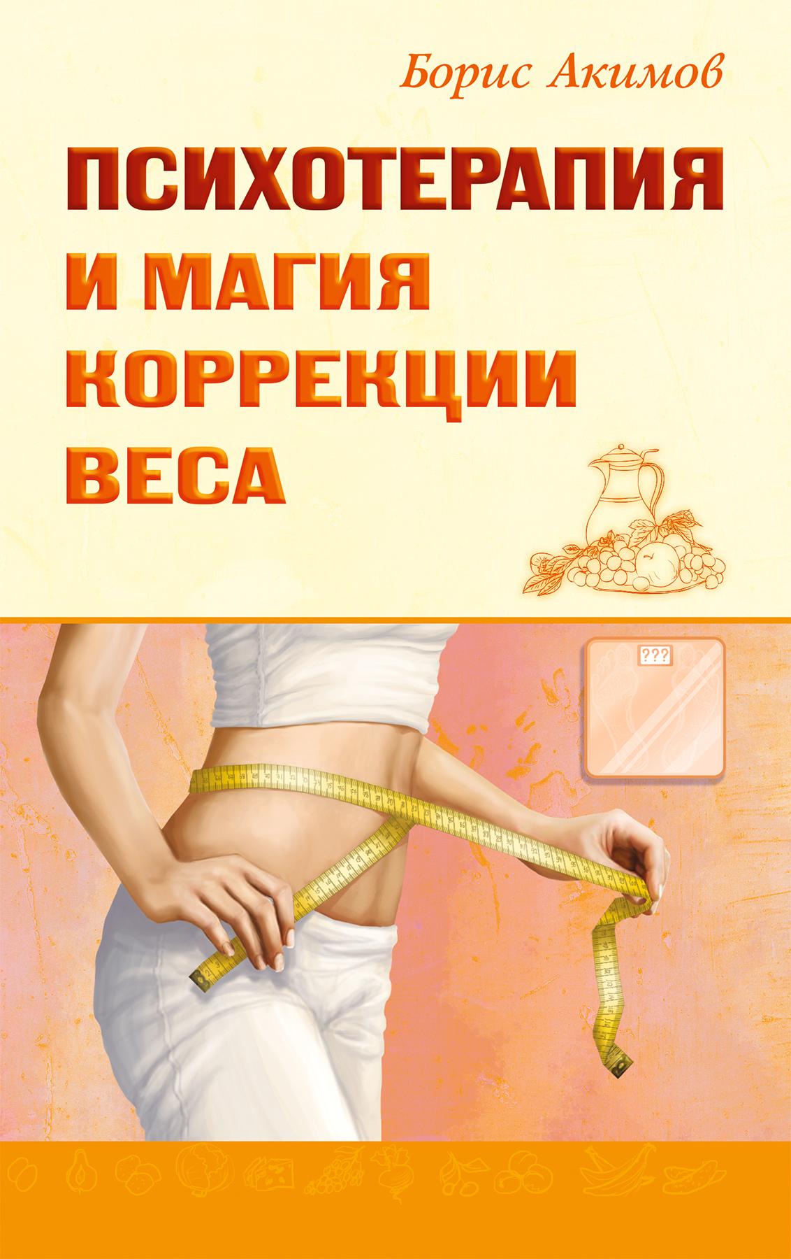 Москва Психотерапевт По Похудению.