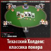играть mail онлайн покер