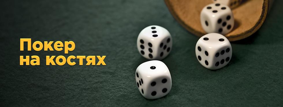покер русский игра онлайн