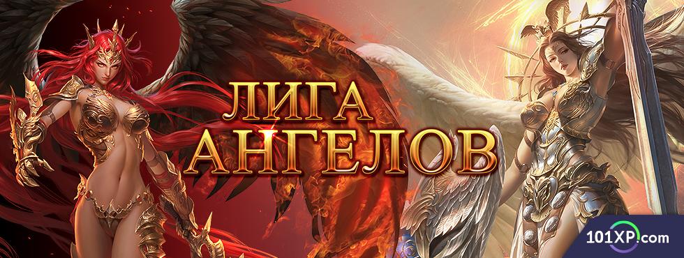играть онлайн ангел