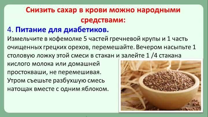 Чем повысить сахар в крови народные средства