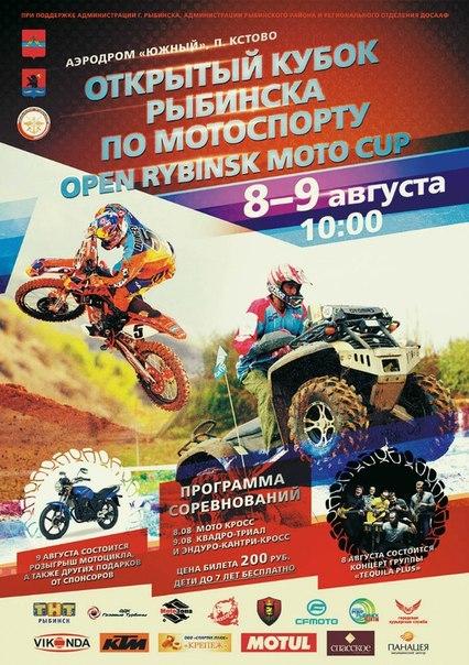 Новые квадроциклы в Рыбинске. Удобный подбор квадроцикла ...